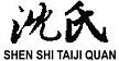 Шень-ши тайцзи-цюань